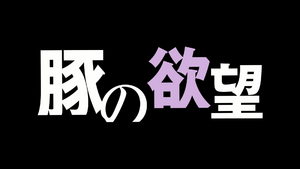 Episode 16 Title