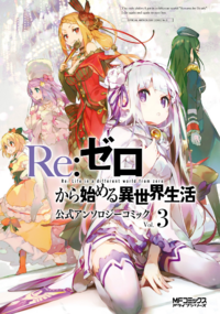 Re Zero - Anthology Comic 3 Portada
