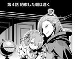 Dainishou (Capítulo 4)