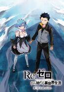 Daisanshou Volume 7 Rem & Subaru