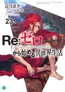 Re Zero Volume 23 Cover