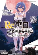 Re:Zero_Dai-3_V03