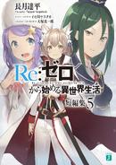 Re Zero Tanpenshuu Volume 5 Cover
