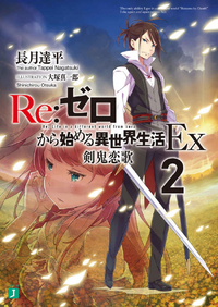 Re Zero Ex - Novela Volumen 2
