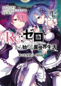 Re Zero - Manga 2 Volumen 1