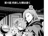 Dainishou Chapter 4