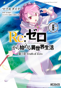 Re Zero - Manga 3 Volumen 8