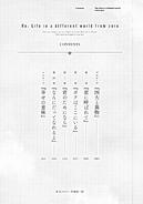 Re Zero kara Hajimeru Zenjitsutan Bond of Ice - Captura 2