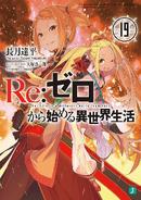 Re Zero Volumen 19