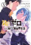 Manga 3 Volume 5 Cover