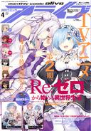 Emilia & Rem Monthly Comic Alive Cover (April 2020)