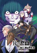 Daisanshou Volume 9 Characters