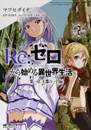 Re Zero - Manga 1 Volumen 2