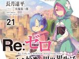 Re:Zero (Volumen 21)