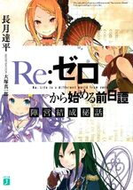 Re:Zero Prequel - Camp Formation Stories