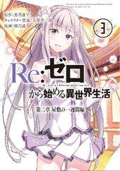 Manga 2 Volume 3 Cover