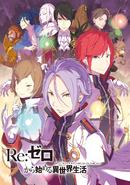 Re Zero Ex Volume 4 Cover Art