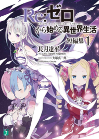 Re Zero Tanpenshuu - Volumen 1