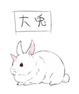 Oousagi - Diseño
