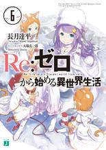 Re:Zero Ранобэ Том 6