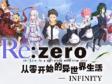 Re:Zero -INFINITY-