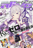 Emilia & Pack Monthly Comic Alive Cover (December 2014)