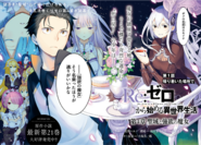 Daiyonshou Chapter 1