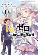 Re Zero Manga Daisanshou Volume 1 Cover