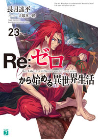 Volume 23 Cover