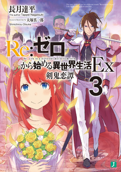 Re Zero Ex Volume 3 Cover