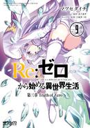 Daisanshou Manga Volume 9 Cover
