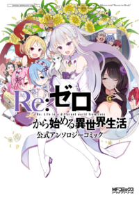Re Zero - Anthology Comic 1 Portada