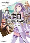Manga Volume 1 Cover