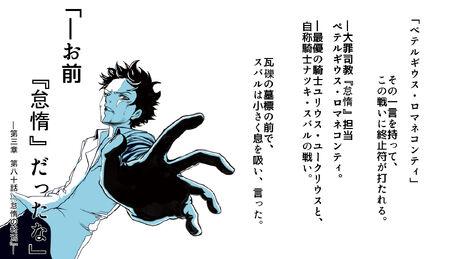 Web Novel Arc 3 Chapter 80 Illustration