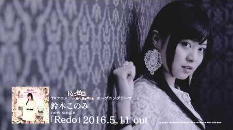 鈴木このみ「Redo」(「Re ゼロから始める異世界生活」OPテーマ)