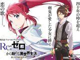 Daisanshou Chapter 31