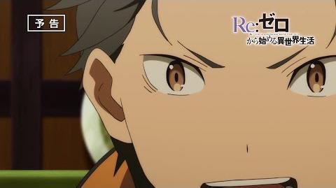Re Zero kara Hajimeru Isekai Seikatsu - Adelanto Episodio 19