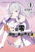 Volume 8 LE Cover