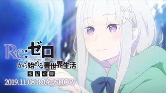 『Re ゼロから始める異世界生活 氷結の絆』PV第2弾<2019.11.08 ROADSHOW>