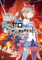 Re:Zero Ex Ранобэ Том 1
