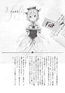 Novela Ligera 8 - Ilustración 3