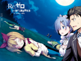Dainishou (Capítulo 16)