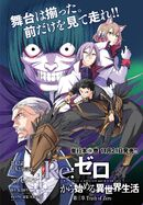 Daisanshou Chapter 42