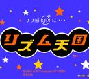 Rhythm Tengoku (Arcade)