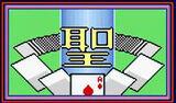 02 - 賭聖牌