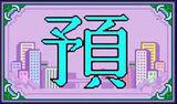 02 - 預約卡