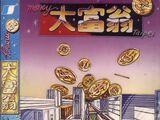 大富翁 (1989年遊戲)