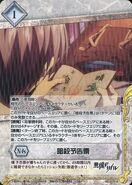 Akuma no Riddle SiegKrone Gree Card Set (77)