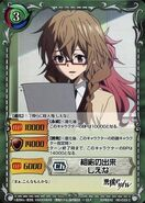 Akuma no Riddle SiegKrone Gree Card Set (33)