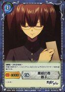 Akuma no Riddle SiegKrone Gree Card Set (69)